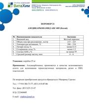 Порофор 21 (азодикарбонамид) продаю