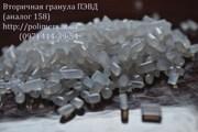 Вторичный гранулированный полиэтилен,  полистирол,  полипропилен