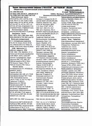 Эмульгаторы ОП-7,  ОП-10,  Прессматериал АГ-4С,  АГ-4В,  АГ-4В10 ,  ДСВ-2-0