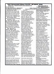 14А, 25А, 53С/54С, 63С/64С,  полирит,  карбид бора ,  оптипол ,  REGIPOL