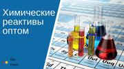 Химические реактивы оптом. Отгрузка со складов в Санкт-Петербурге
